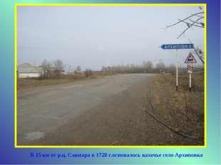 В 15 км от р.ц. Сакмара в 1728 г.основалось казачье село Архиповка