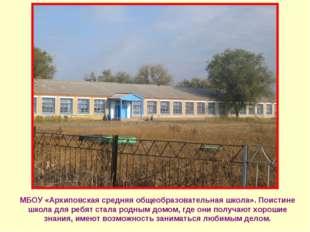 МБОУ «Архиповская средняя общеобразовательная школа». Поистине школа для ребя