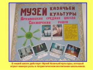 В нашей школе действует Музей Казачьей культуры, который играет важную роль в