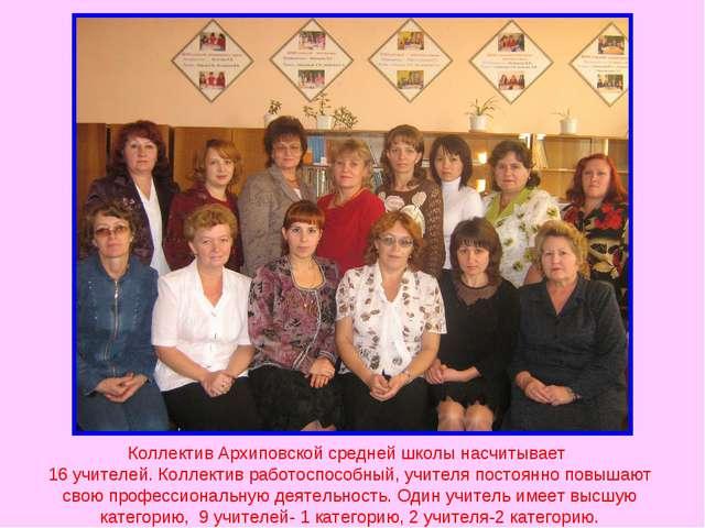 Коллектив Архиповской средней школы насчитывает 16 учителей. Коллектив работо...