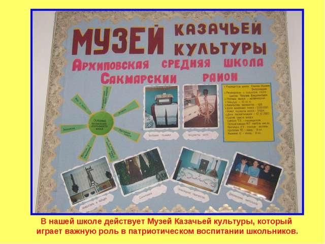 В нашей школе действует Музей Казачьей культуры, который играет важную роль в...