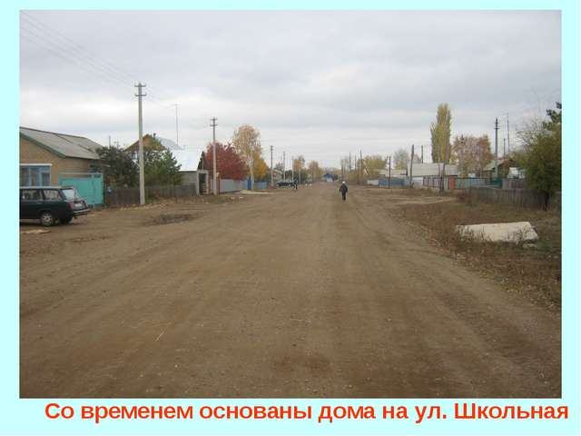Со временем основаны дома на ул. Школьная