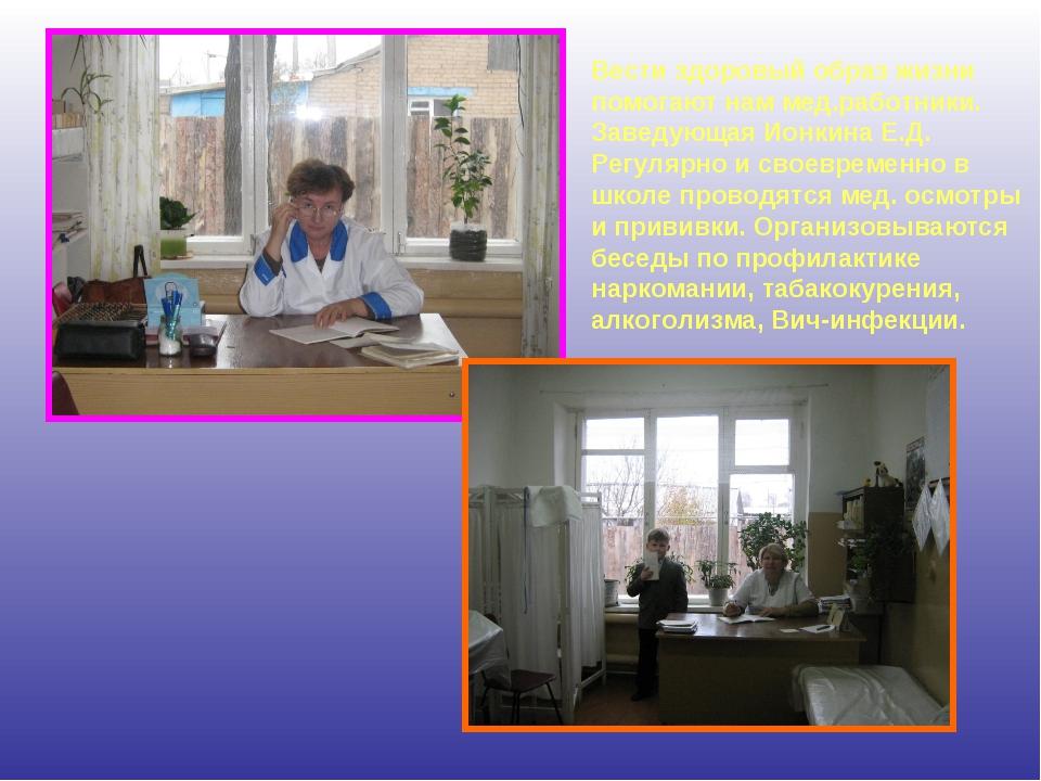 Вести здоровый образ жизни помогают нам мед.работники. Заведующая Ионкина Е.Д...
