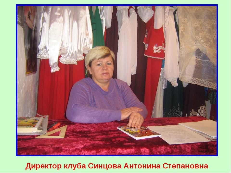 Директор клуба Синцова Антонина Степановна