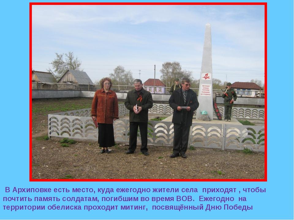 В Архиповке есть место, куда ежегодно жители села приходят , чтобы почтить п...