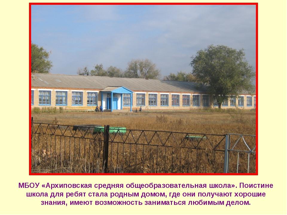 МБОУ «Архиповская средняя общеобразовательная школа». Поистине школа для ребя...