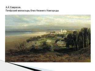 А.К.Саврасов. Печёрский монастырь близ Нижнего Новгорода. Галимова М.М.