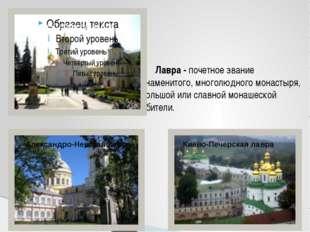 Лавра - почетное звание знаменитого, многолюдного монастыря, большой или сла