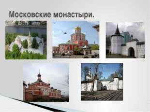 Московские монастыри. Галимова М.М.