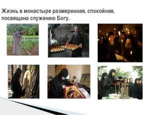 Галимова М.М. Жизнь в монастыре размеренная, спокойная, посвящена служению Бо