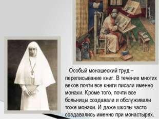 Особый монашеский труд – переписывание книг. В течение многих веков почти вс