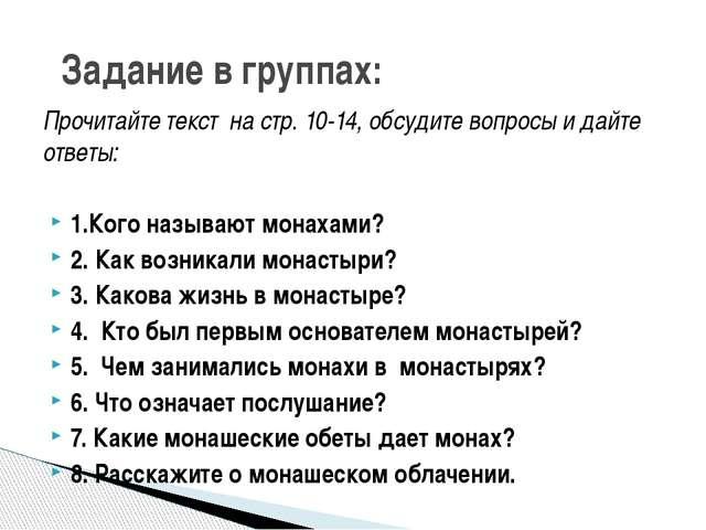 Задание в группах: Прочитайте текст на стр. 10-14, обсудите вопросы и дайте о...