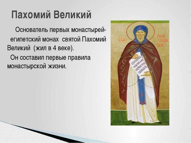Пахомий Великий Основатель первых монастырей- египетский монах святой Пахомий...