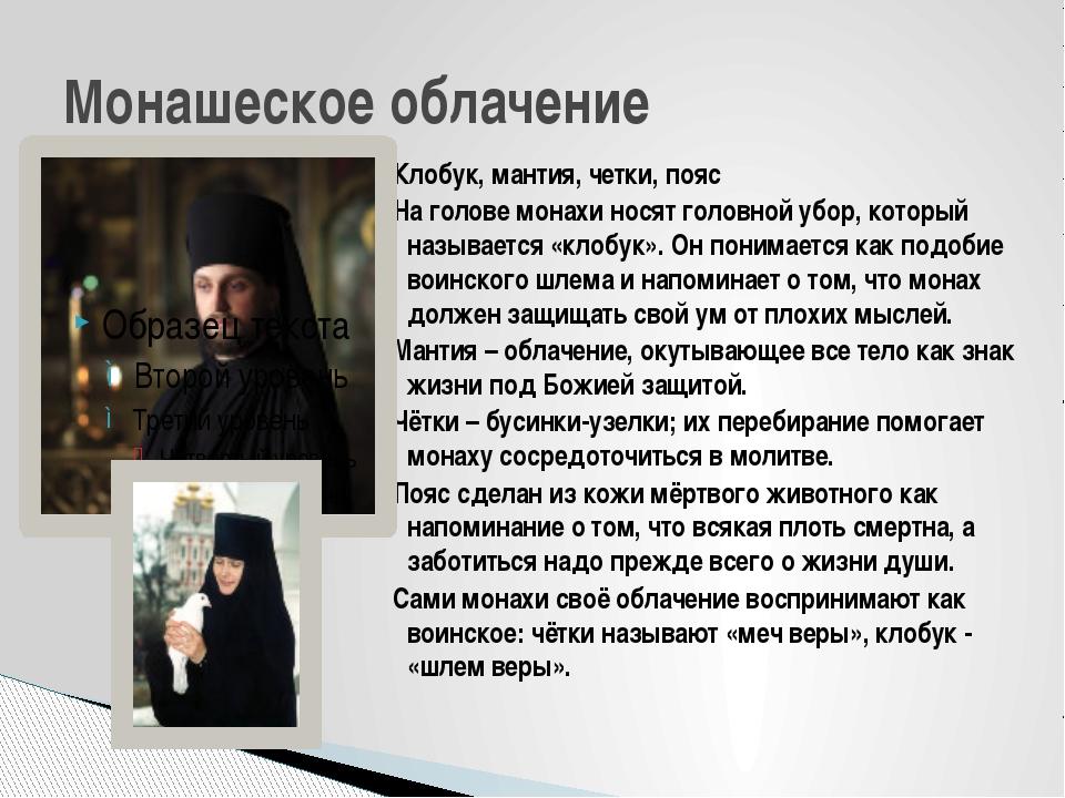 Клобук, мантия, четки, пояс На голове монахи носят головной убор, который на...