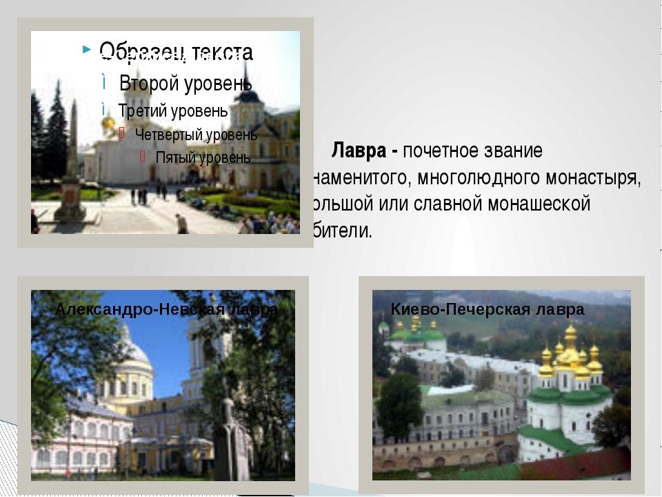 Лавра - почетное звание знаменитого, многолюдного монастыря, большой или сла...