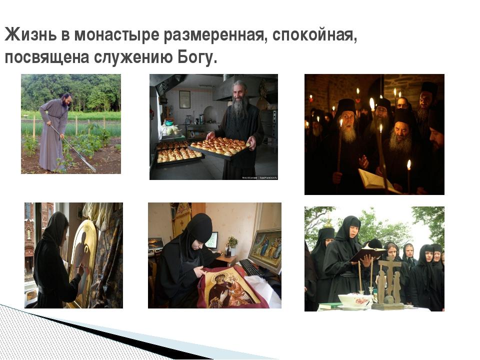 Галимова М.М. Жизнь в монастыре размеренная, спокойная, посвящена служению Бо...