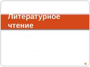 Литературное чтение 3 класс Чикоданова Татьяна Ивановна Учитель начальных кла