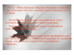 В эссе «Мой Пушкин» Марина Ивановна говорит, что«Евгений Онегин» оставил н