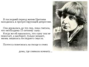 В последний период жизни Цветаева находилась в прогрессирующей депрессии. Он