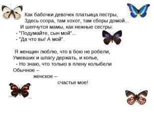 Как бабочки девочек платьица пестры, Здесь ссора, там хохот, там сборы домой