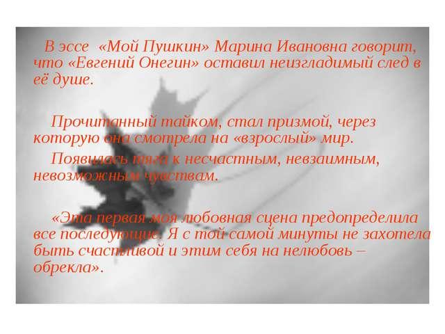 В эссе «Мой Пушкин» Марина Ивановна говорит, что«Евгений Онегин» оставил н...