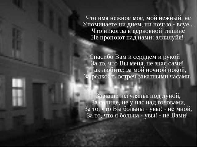 Что имя нежное мое, мой нежный, не Упоминаете ни днем, ни ночью - всуе... Чт...