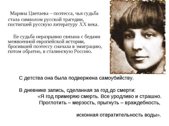 Марина Цветаева – поэтесса, чья судьба стала символом русской трагедии, пост...