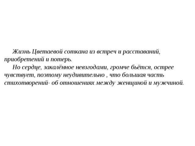 Жизнь Цветаевой соткана из встреч и расставаний, приобретений и потерь. Но с...