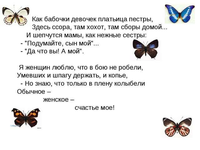 Как бабочки девочек платьица пестры, Здесь ссора, там хохот, там сборы домой...