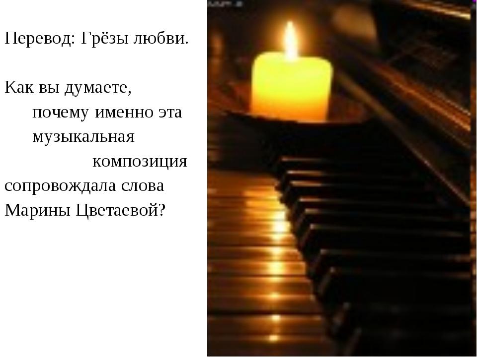 Перевод: Грёзы любви. Как вы думаете, почему именно эта музыкальная композици...