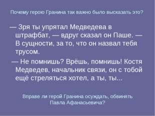 Почему герою Гранина так важно было высказать это? — Зря ты упрятал Медведева