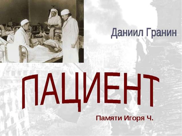 Памяти Игоря Ч.