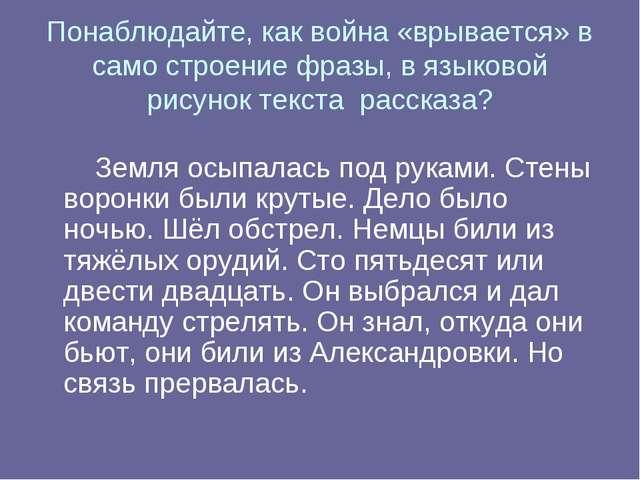 Понаблюдайте, как война «врывается» в само строение фразы, в языковой рисунок...