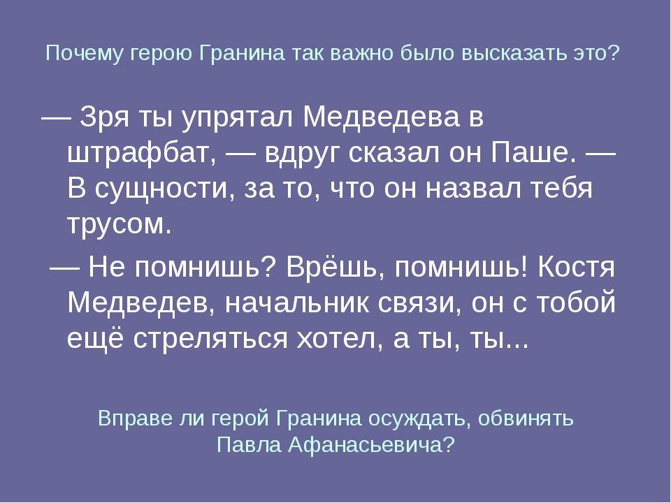 Почему герою Гранина так важно было высказать это? — Зря ты упрятал Медведева...