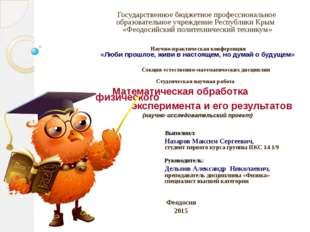 Государственное бюджетное профессиональное образовательное учреждение Респуб
