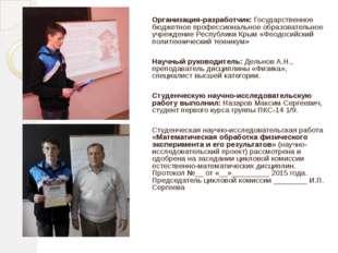 Организация-разработчик: Государственное бюджетное профессиональное образоват