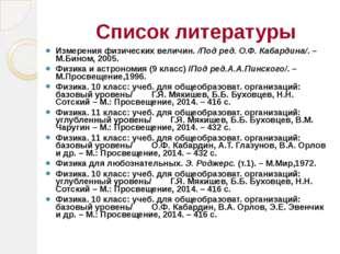 Список литературы Измерения физических величин. /Под ред. О.Ф. Кабардина/. –