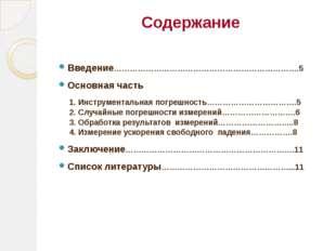 Содержание Введение…………………………………………………………….5 Основная часть 1. Инструментальн