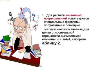 Для расчета косвенных погрешностей используются специальные формулы, получен
