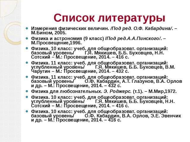 Список литературы Измерения физических величин. /Под ред. О.Ф. Кабардина/. –...