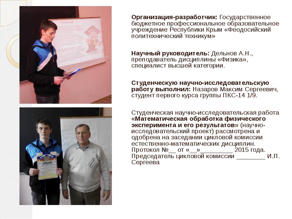 Организация-разработчик: Государственное бюджетное профессиональное образоват...