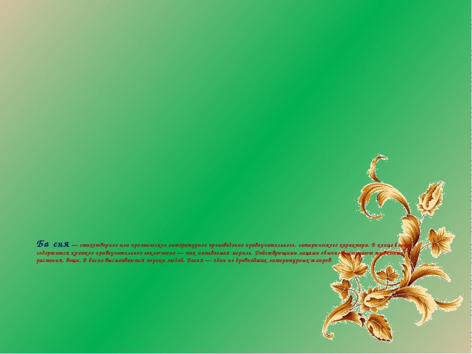 Ба́сня— стихотворное или прозаическое литературное произведение нравоучитель...
