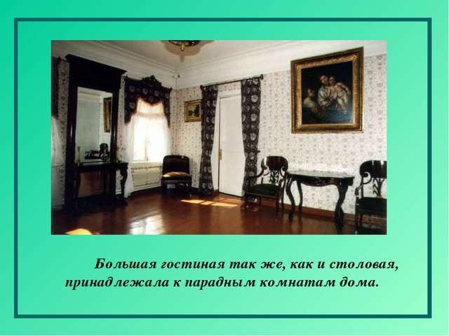 Большая гостиная так же, как и столовая, принадлежала к парадным комнатам до...
