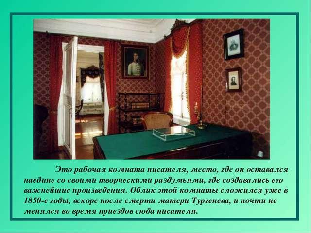 Это рабочая комната писателя, место, где он оставался наедине со своими твор...