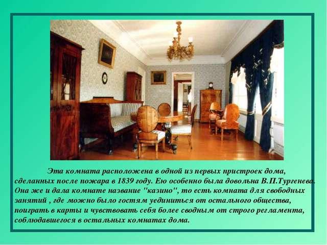 Эта комната расположена в одной из первых пристроек дома, сделанных после по...