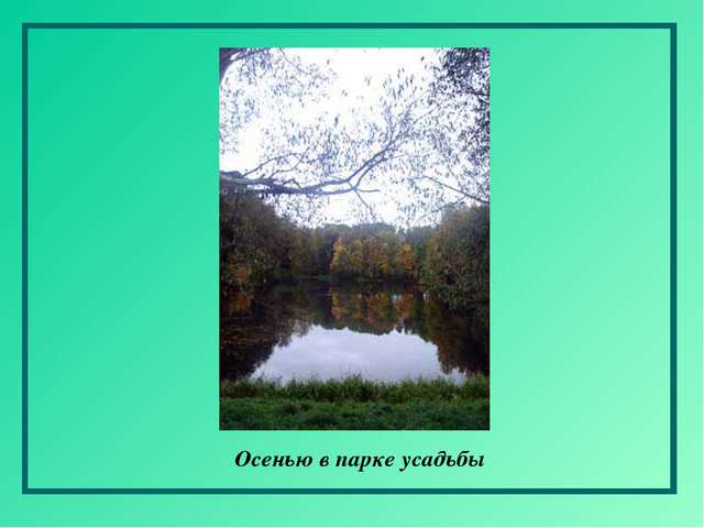 Осенью в парке усадьбы