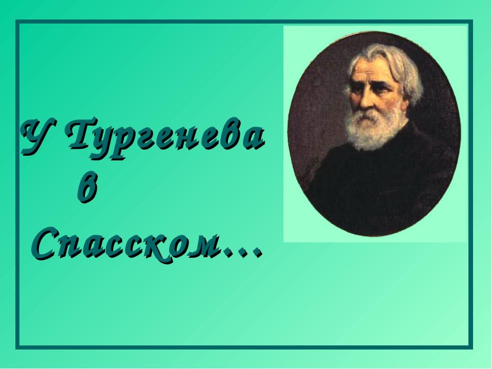 У Тургенева в Спасском…