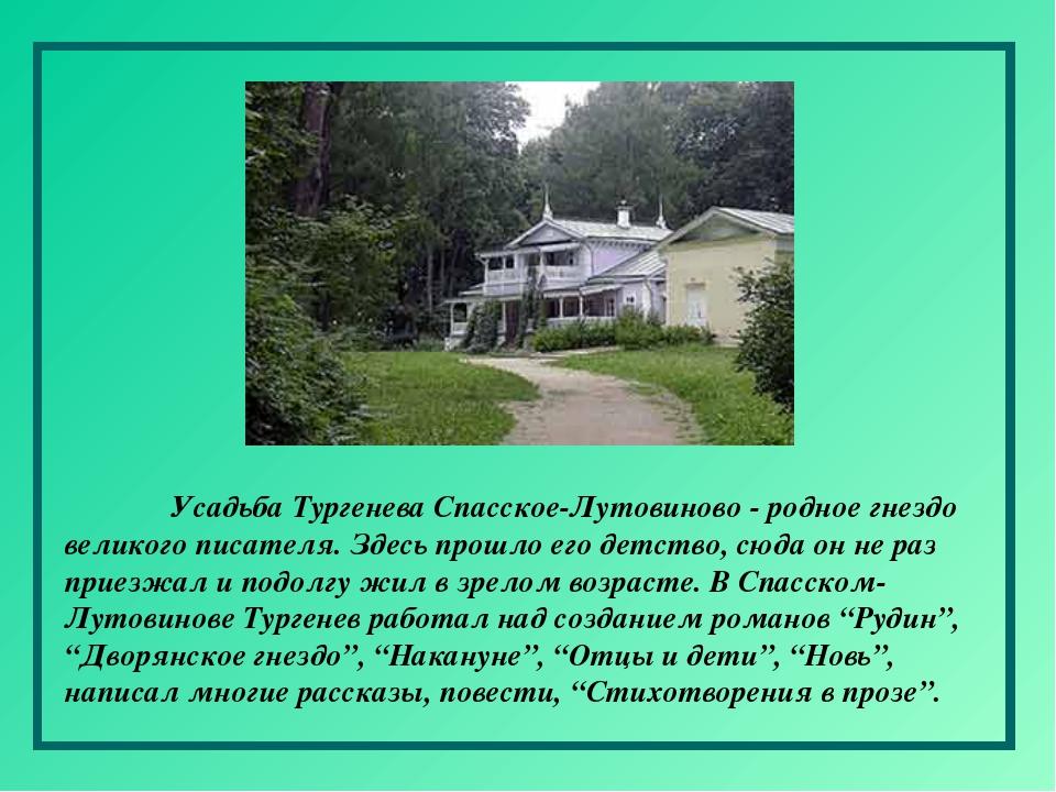 Усадьба Тургенева Спасское-Лутовиново - родное гнездо великого писателя. Зде...