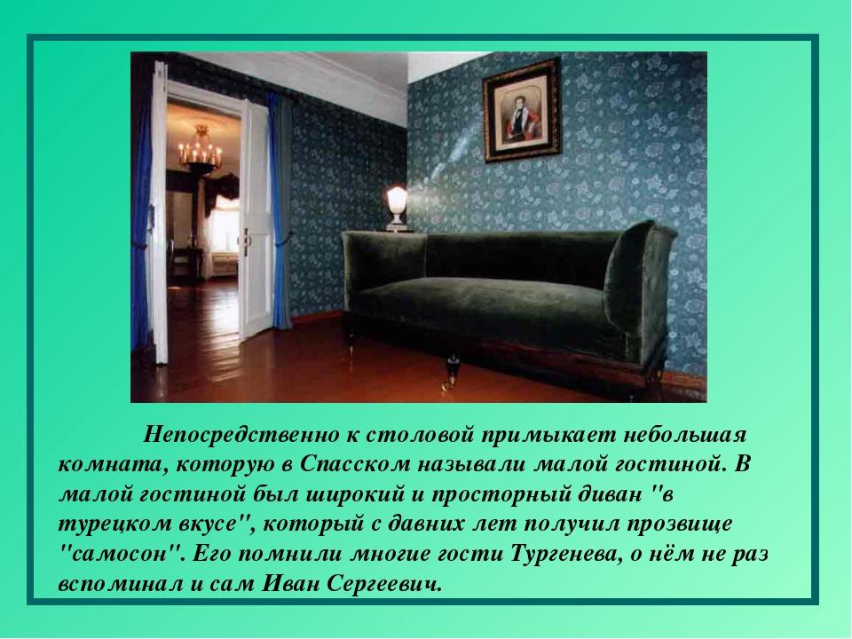 Непосредственно к столовой примыкает небольшая комната, которую в Спасском н...