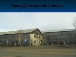 Приаргунская поликлиника
